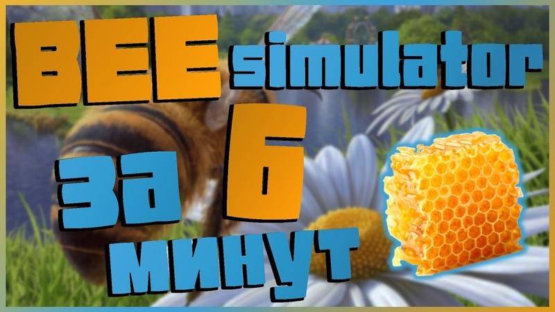 Обзор Bee Simulator – симулятор пчелы и собирания мёда - коротко о том стоит ли покупать и играть.