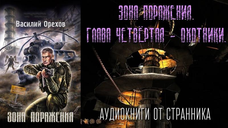 АУДИОКНИГА Зона поражения Глава 4 Василий Орехов S T A L K E R