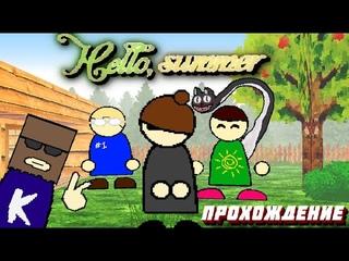 Открыл почти все концовки в Hello, Summer !   Удивительно, но это РГМ+