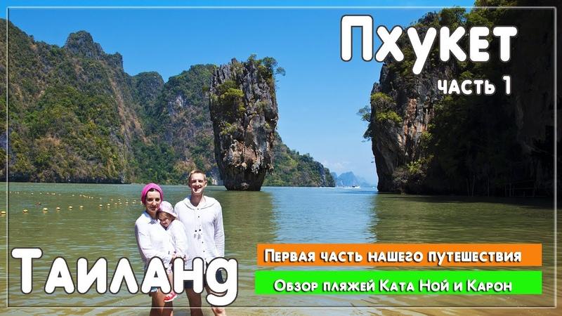 Пхукет Таиланд Обзор пляжей Ката Ной Kata Noi и Карон Karon Остров Джеймс Бонда