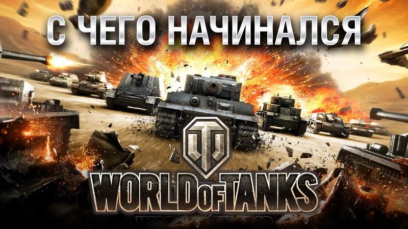 С чего начинался WoT Взрыв из прошлого №56 От Evilborsh и Cruzzzzzo World of Tanks