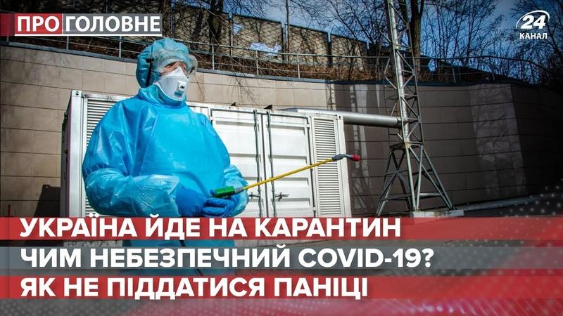 В Україні карантин через коронавірус Про головне 11 березня 2020