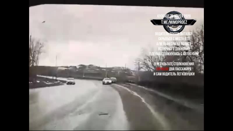 Смертельное столкновение Кузбасс 28 03 20