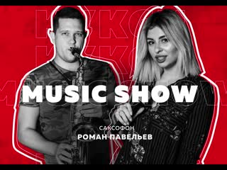 Kuk-si kabi music show с кэтти илясовой