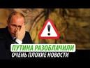Путина разоблачили. Очень плохие новости
