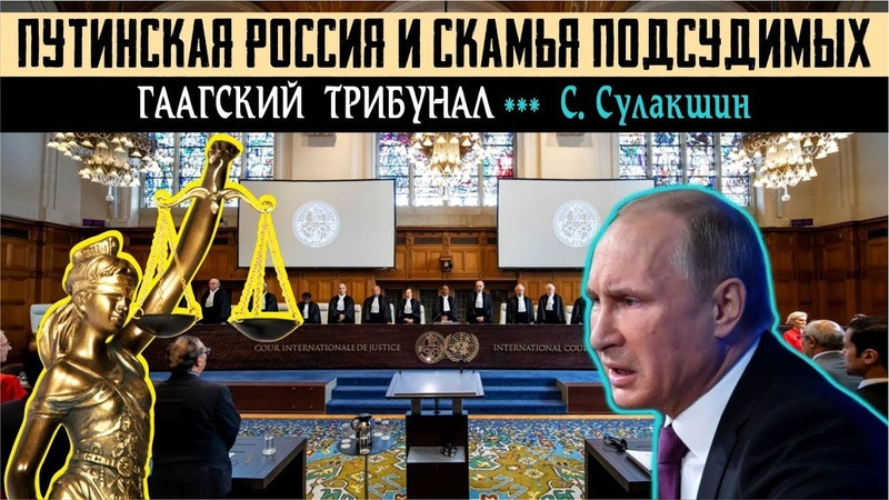 Путинская Россия и скамья подсудимых Гааги - С.Сулакшин