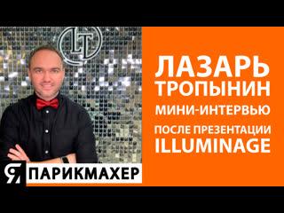 Лазарь Тропынин мини-интервью после презентации Illuminage