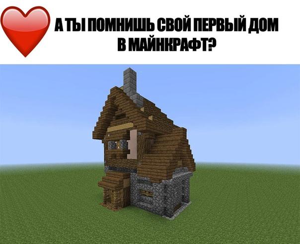 майнкрафт небольшой дом #6