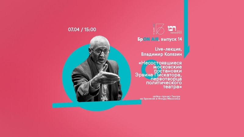 БрON AIR выпуск 14 лекция Владимира Колязина