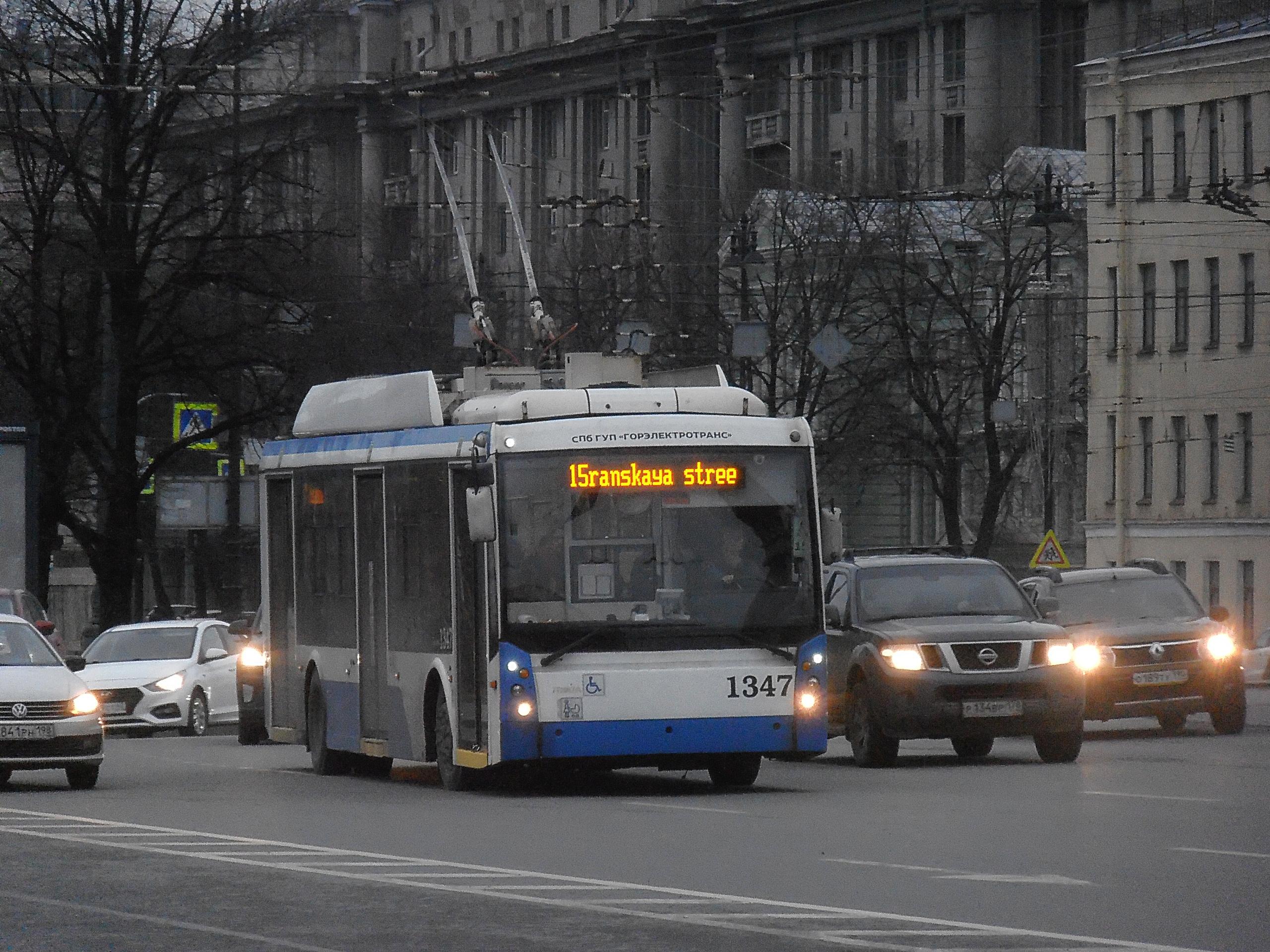 Троллейбус №15