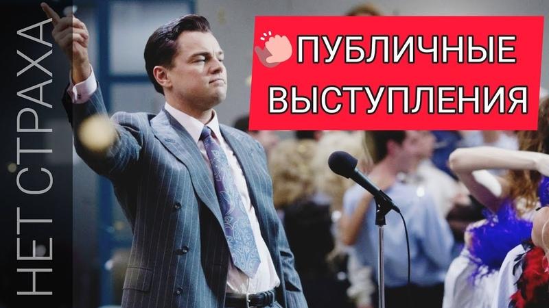 Смертельное ОРУЖИЕ против СТРАХА: как стать величайшим оратором?