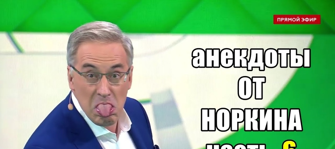 Лучшие Анекдоты Норкина
