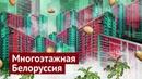 Новые районы Минска: безумная халтура
