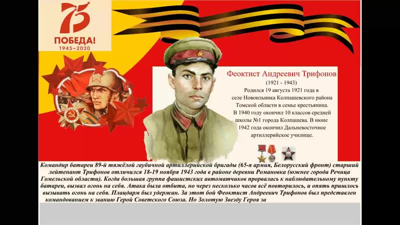 Видеокалендарь памятных дат Колпашевского района 1941-1945 гг. Минувших лет живая память.