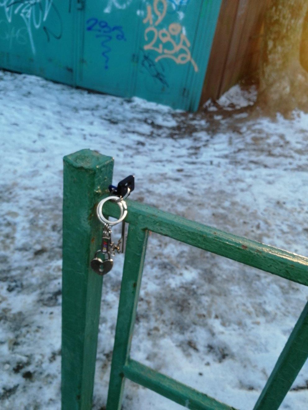 Кто потерял ключи?