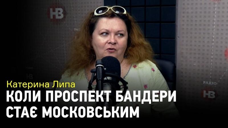 Бандери на Московський Катерина Липа про юридичну протидію та боротьбу за перейменування вулиць