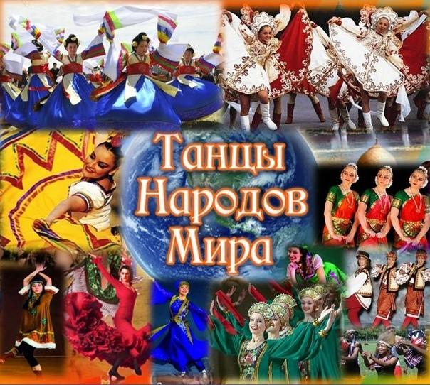 Танцы народов мира дети картинки