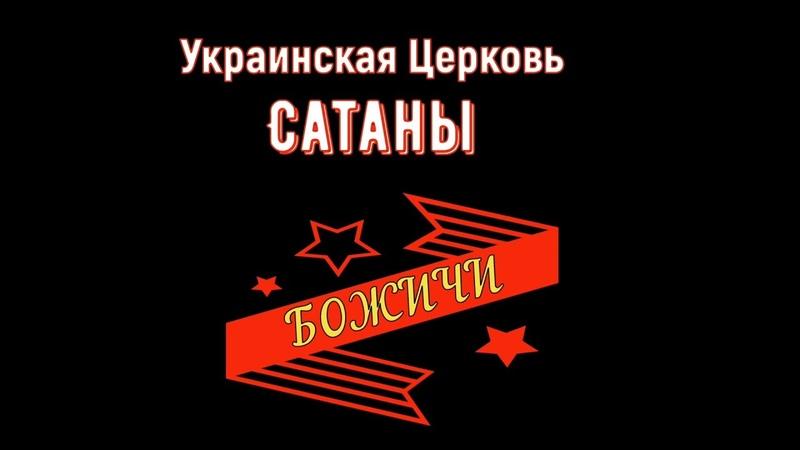 Украинская Церковь Сатаны - Божичи.