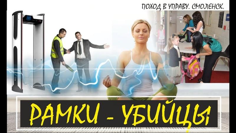 Рамки убийцы Разговор в Управе Смоленск