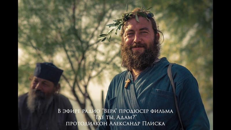 В эфире радио Вера продюсер фильма Где ты Адам протодиакон Александр Плиска 21 02 20