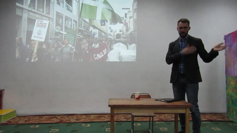 Живая библиотека с активистом Сергеем Наумовым. Об активизме в других странах