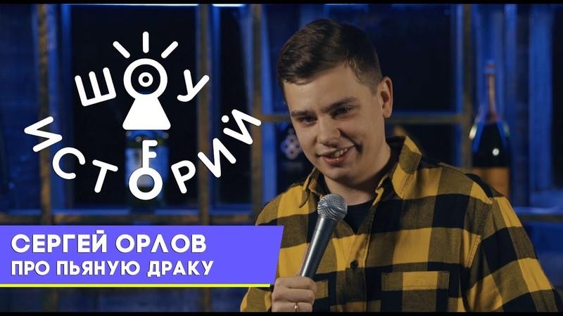 Сергей Орлов Про пьяную драку Шоу Историй