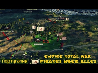 Pirates Uber Alles Empire Total War Португалия 57