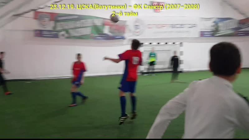 21.12.19 2т (2008) ЦСКА(Ватутинки) - ФК Спектр