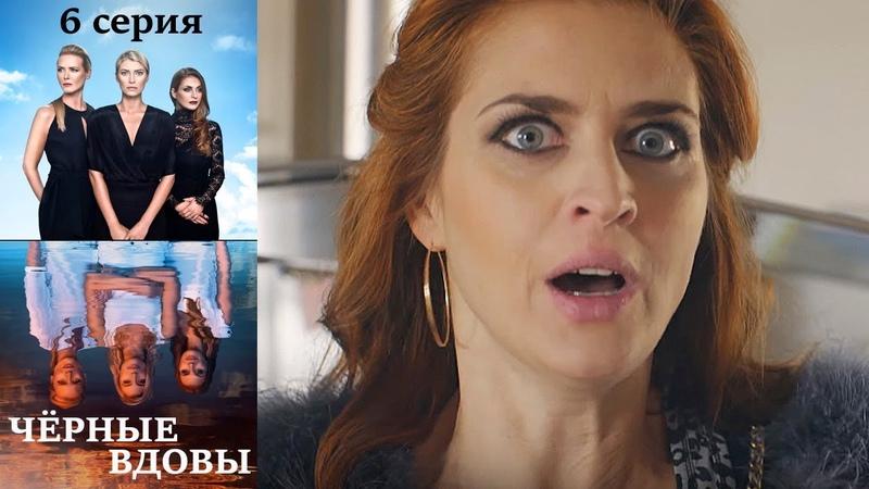 Чёрные вдовы 1 сезон 6 серия (2016)
