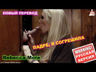 Rebecca More (полный перевод в VIP группе)