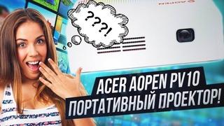 Портативный проектор Acer AOPEN PV10 обзор | Проектор для домашнего кинотеатра?