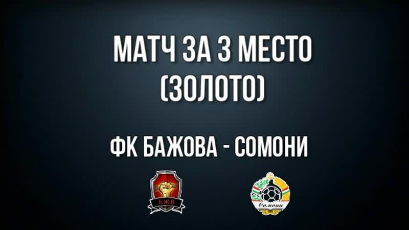 Бажова-Сомони (матч за 3 место)