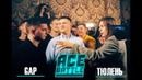 1 ACE Battle : GAP x ТЮЛЕНЬ