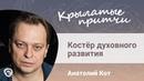 Анатолий Кот - Костёр духовного развития - Притча Пауло Коэльо - Крылатые притчи
