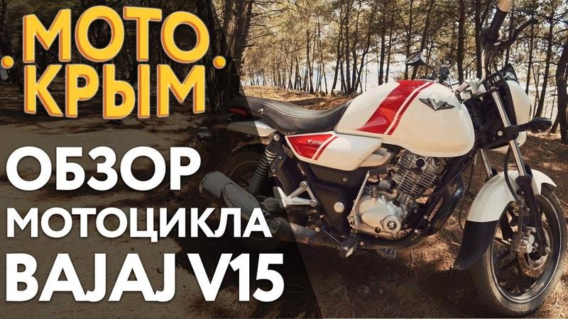 🏍Обзор моего мотоцикла Bajaj V15. Япония, Индия, или Китай? | МотоКрым