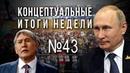 Путин всё видит, зачем летели в Крым, деградация Киева, нужна большая страна