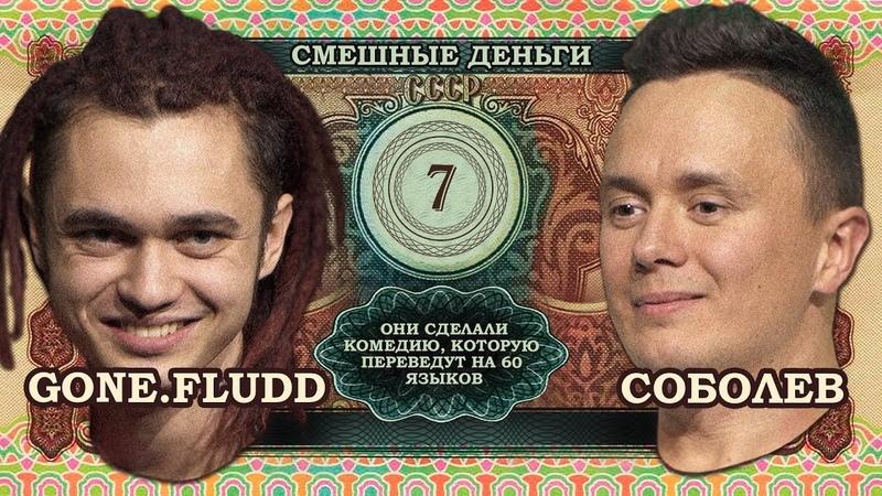 Соболев и переплюнули КВН по юмору Импровизационное шоу Смешные деньги Все о Хип Хопе