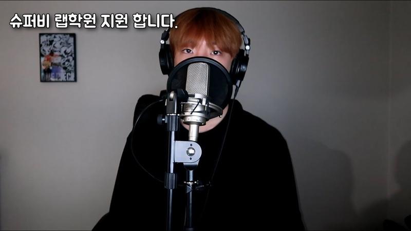 [YOUTUBE] Insoo 20190319 수퍼비 랩학원 지원 - 인수(insoo) [자작랩] [슈퍼비 랩학원] [인수할거야]leeinsoo