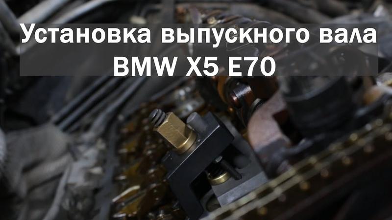 Замена выпускного вала BMW X5 E70 Нашли проблему День 2 Exhaust camshaft replacement