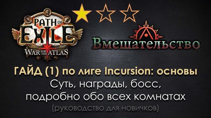 Path of Exile 3 3 Incursion гайд для 3 5 и далее 1 основы полный обзор всех комнат