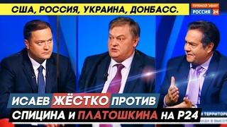 Исаев ЖЁСТКО против Спицина/Платошкина на России-24. США, Россия, Украина, Донбасс