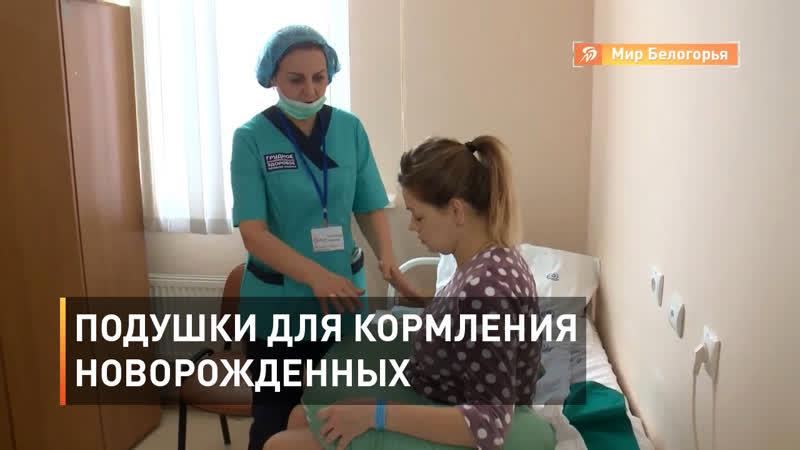 Подушки для кормления в перинатальном центре