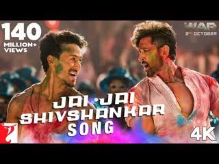 Jai Jai Shivshankar Full Song | War | Hrithik Roshan, Tiger Shroff | Vishal & Shekhar, Vishal, Benny