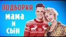 ПОДБОРКА МАМА И СЫН tatarkafm