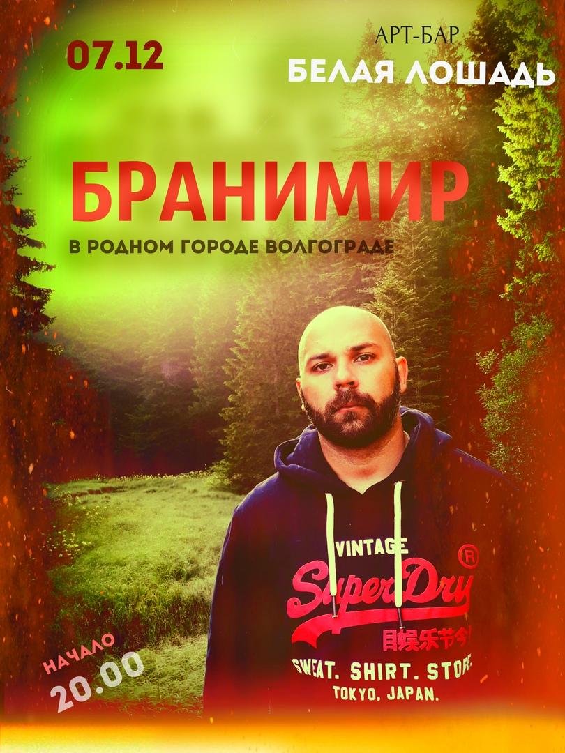 Афиша Волгоград 7 декабря - БРАНИМИР В ВОЛГОГРАДЕ
