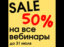 SALE 50% на все вебинары Pilki School до 31 июля