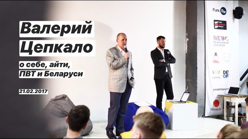 Валерий Цепкало об айти, ПВТ и Беларуси — баллотируется на пост Президента Республики Беларусь 2020