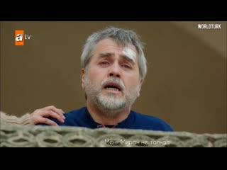 24 серия Ветреный, Элиф призналась во всём Шадоглу, Хазар сказал правду Рейян (субтитры от нашей группы)