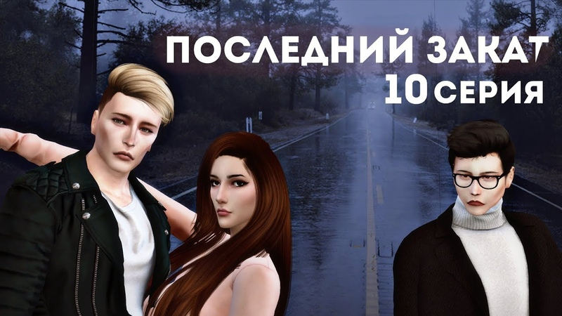 Сериал Sims 4 Последний закат 10 серия