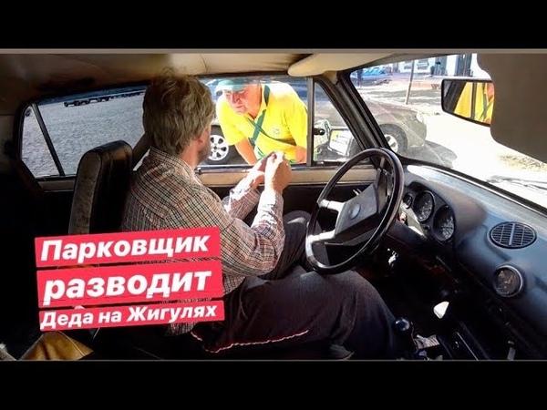 Парковщик разводит Деда на жигулях